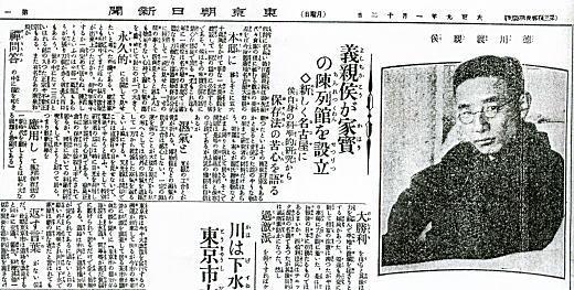 東京朝日19200112_1.jpg