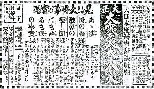 東京朝日19230923.jpg
