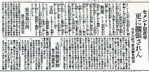 東京朝日19270427.jpg