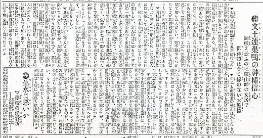 東京朝日新聞19160927.jpg