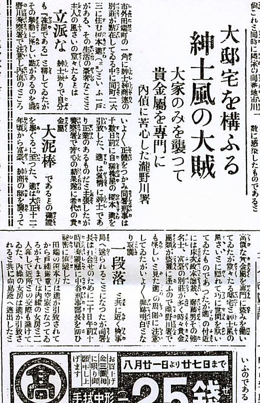 東京朝日新聞19260821.jpg