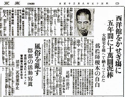 東京朝日新聞19260825.jpg