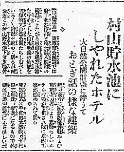東京朝日新聞19280316.jpg