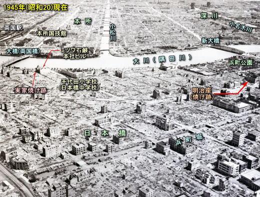 東日本橋1945.jpg