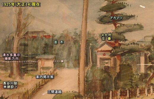 松下春雄「下落合文化村入口」1925拡大.JPG