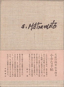 松本竣介手帖1985.jpg