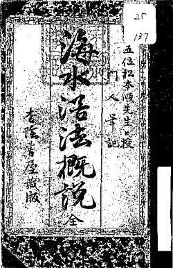 松本順「海水浴法概説」1886.jpg