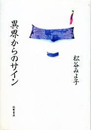 松谷みよ子「異界からのサイン」2004.jpg