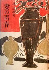 林房雄「妻の青春」1952.jpg