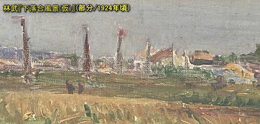 林武「下落合風景(仮)」.jpg