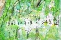 林泉園1937サイン.jpg
