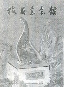 校友会会報72号198307.jpg