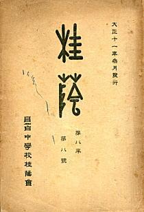 桂蔭192203.jpg