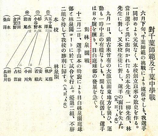 桂蔭192404記事.jpg
