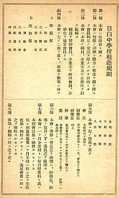 桂蔭会規則.jpg