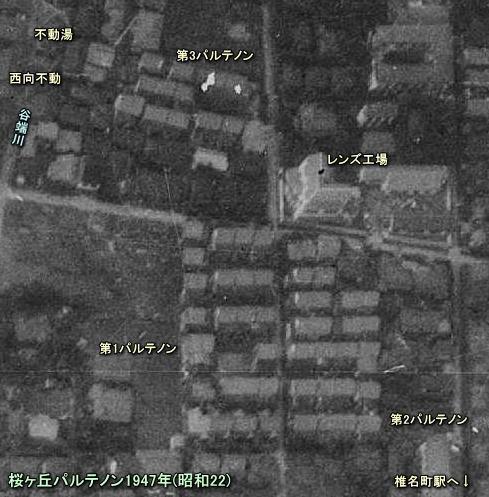 桜ヶ丘パルテノン1947.jpg