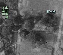 桜ヶ池不動堂1947.JPG