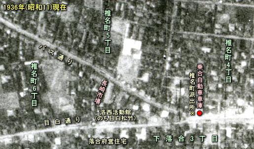 椎名町5-6丁目1936.JPG
