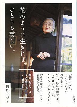 楠目ちづ「花のように生きれば、人も美しい」2012.jpg