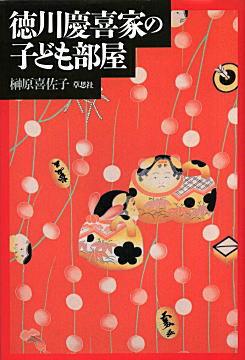 榊原喜佐子「徳川慶喜家の子ども部屋」1996.jpg