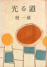檀一雄「光る道」1957.jpg