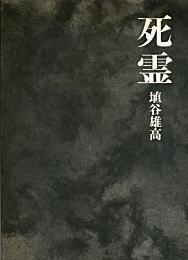 死霊定本全五章.jpg