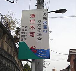 水没標識2007.JPG