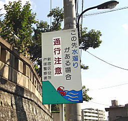 水没標識2010.JPG