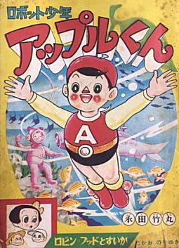 永田竹丸「ロボット少年アップルくん」1959講談社.jpg