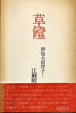 江刺昭子「草饐」1971.jpg