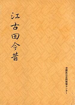 江古田今昔1984.jpg