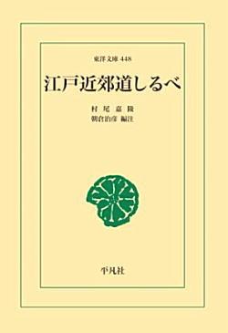 江戸近郊道しるべ(平凡社).jpg