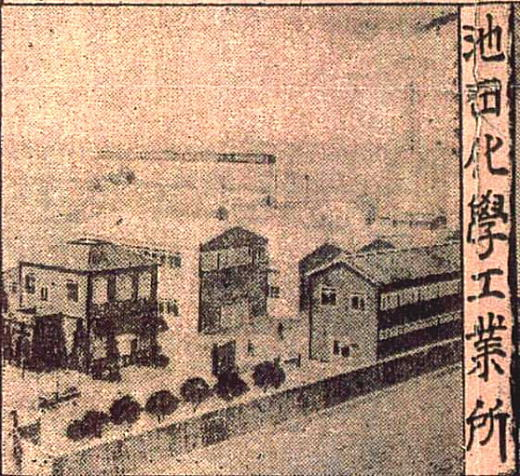 池田化学工業1925.jpg