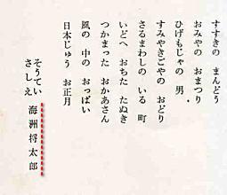 海洲正太郎2.jpg