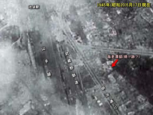 海老澤邸19450517.jpg