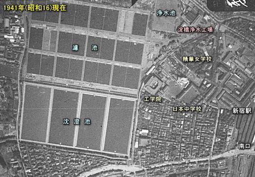 淀橋浄水場新宿駅1941.jpg