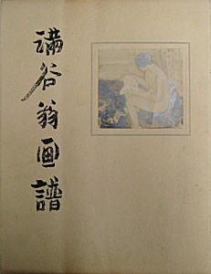 満谷翁画譜1937.jpg