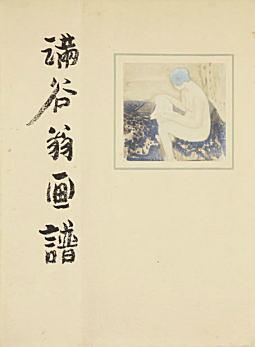 満谷翁画譜表紙1937.jpg