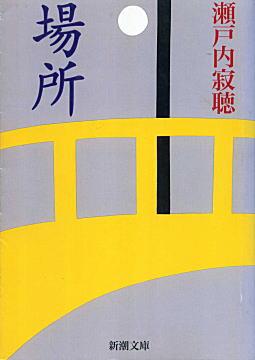 瀬戸内寂聴「場所」2001.jpg