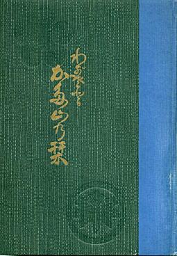熊沢宗一「かた山乃栞」1955.jpg