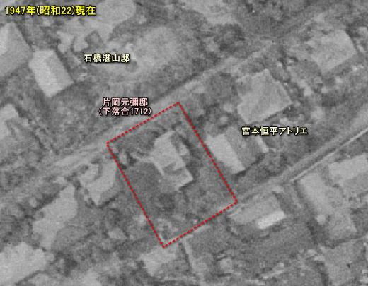 片岡元彌邸1947.jpg
