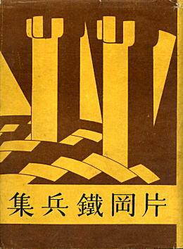 片岡鉄兵「片岡鉄兵集」1929平凡社.jpg