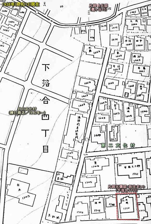 片岡鉄兵邸1938.jpg