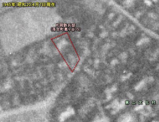 片岡鉄兵邸1945.jpg