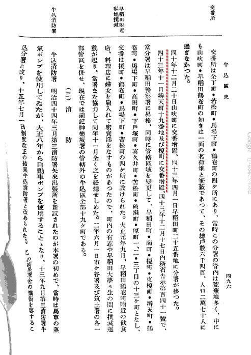 牛込区史1930.jpg