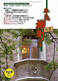 牛込柳町界隈Vol.6.jpg
