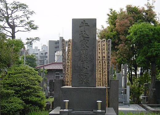 牛込氏墓所.jpg