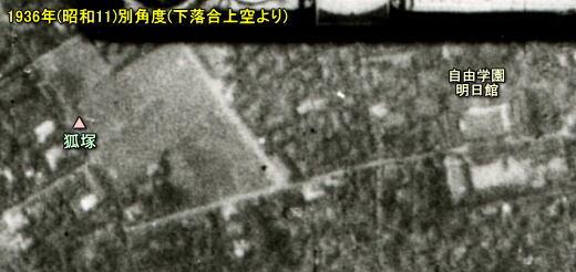 狐塚1936_2.jpg