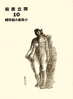独立美術10_1933.jpg