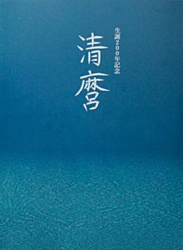 生誕200年記念清麿展図録2013佐野美術館.jpg